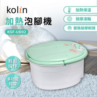歌林kolin加熱型泡腳機KSF-UD02 保暖推薦