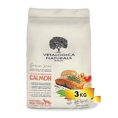 Vetalogica 澳維康 營養保健天然糧 澳洲鮮鮭狗糧 3公斤
