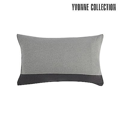 YVONNE COLLECTION 素面拼接枕套- 暗灰 (可搭配柏林床組)