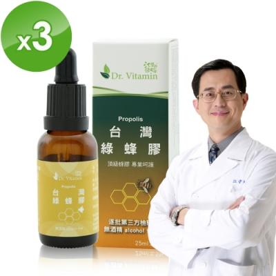 【江醫師健康鋪子】Propolis 台灣綠蜂膠滴劑(25ml/瓶)*3瓶