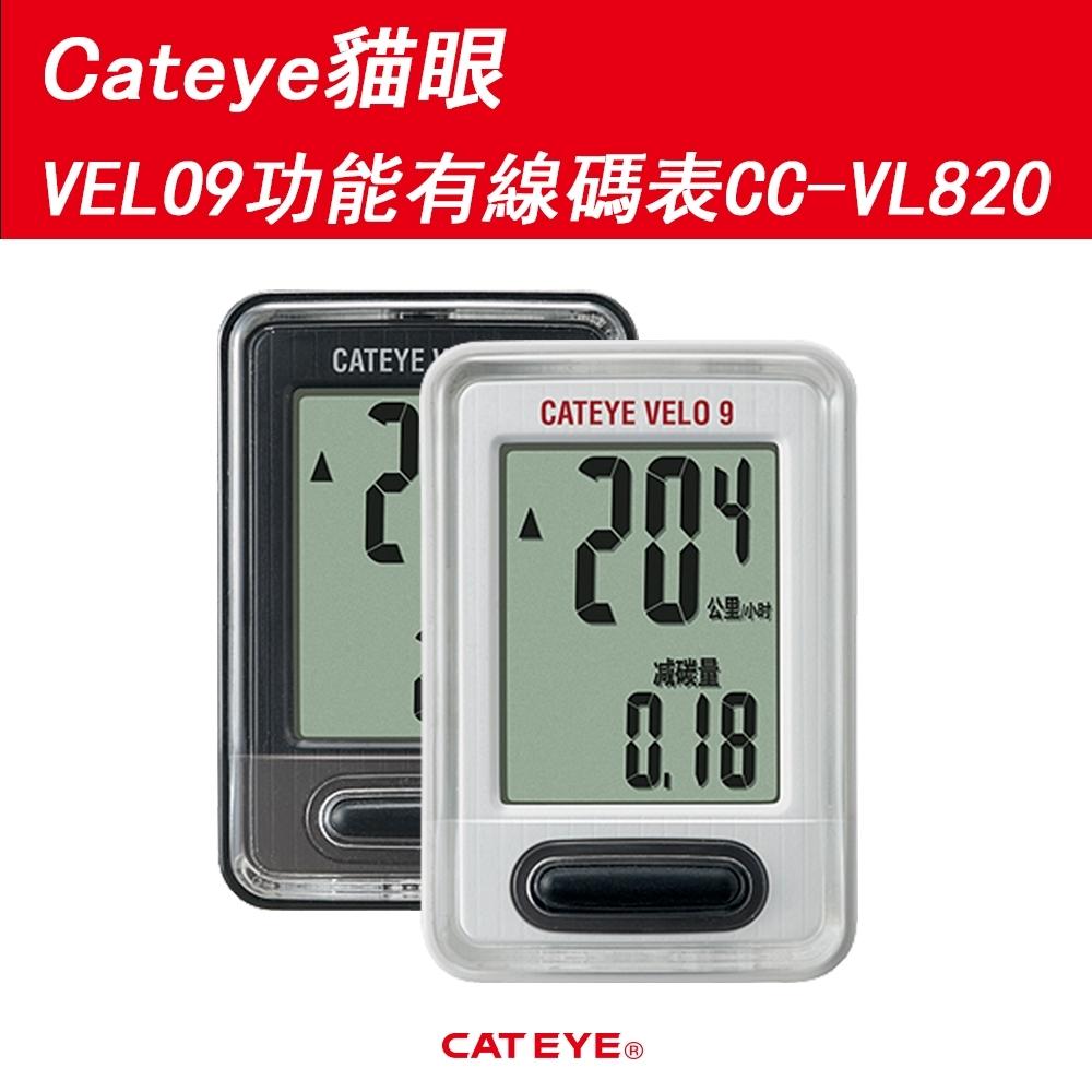 Cateye貓眼VELO9功能有線碼表CC-VL820 黑色