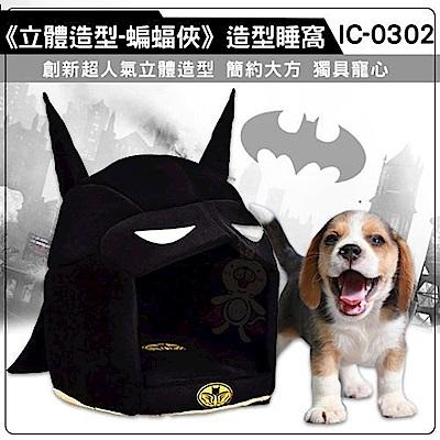 寵喵樂 立體蝙蝠俠造型睡窩