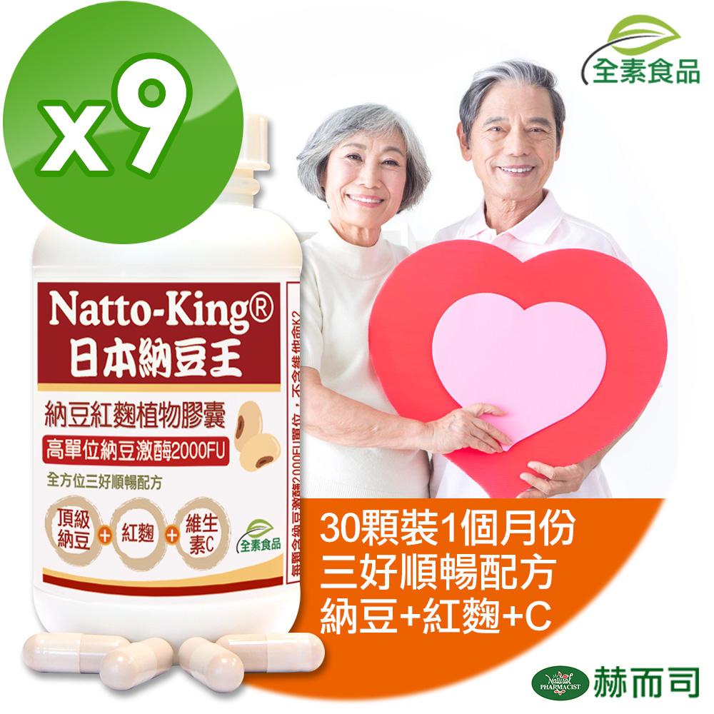 赫而司 NattoKing納豆王納豆紅麴植物膠囊(30顆*9罐組)