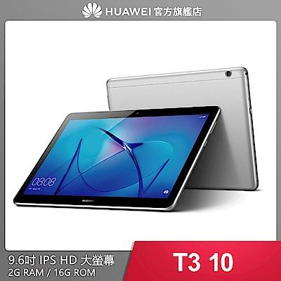 華為 MediaPad T3 10 9.6吋四核心平板電腦 (2G/16G) -蒼穹灰