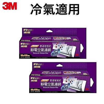 3M-淨呼吸靜電空氣濾網-專業級捲筒式2入組
