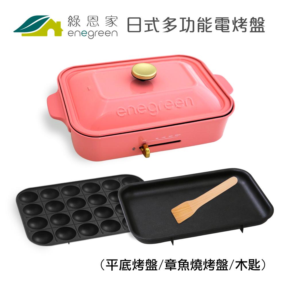 綠恩家enegreen日式多功能烹調電烤盤(貝殼粉)KHP-770TSP