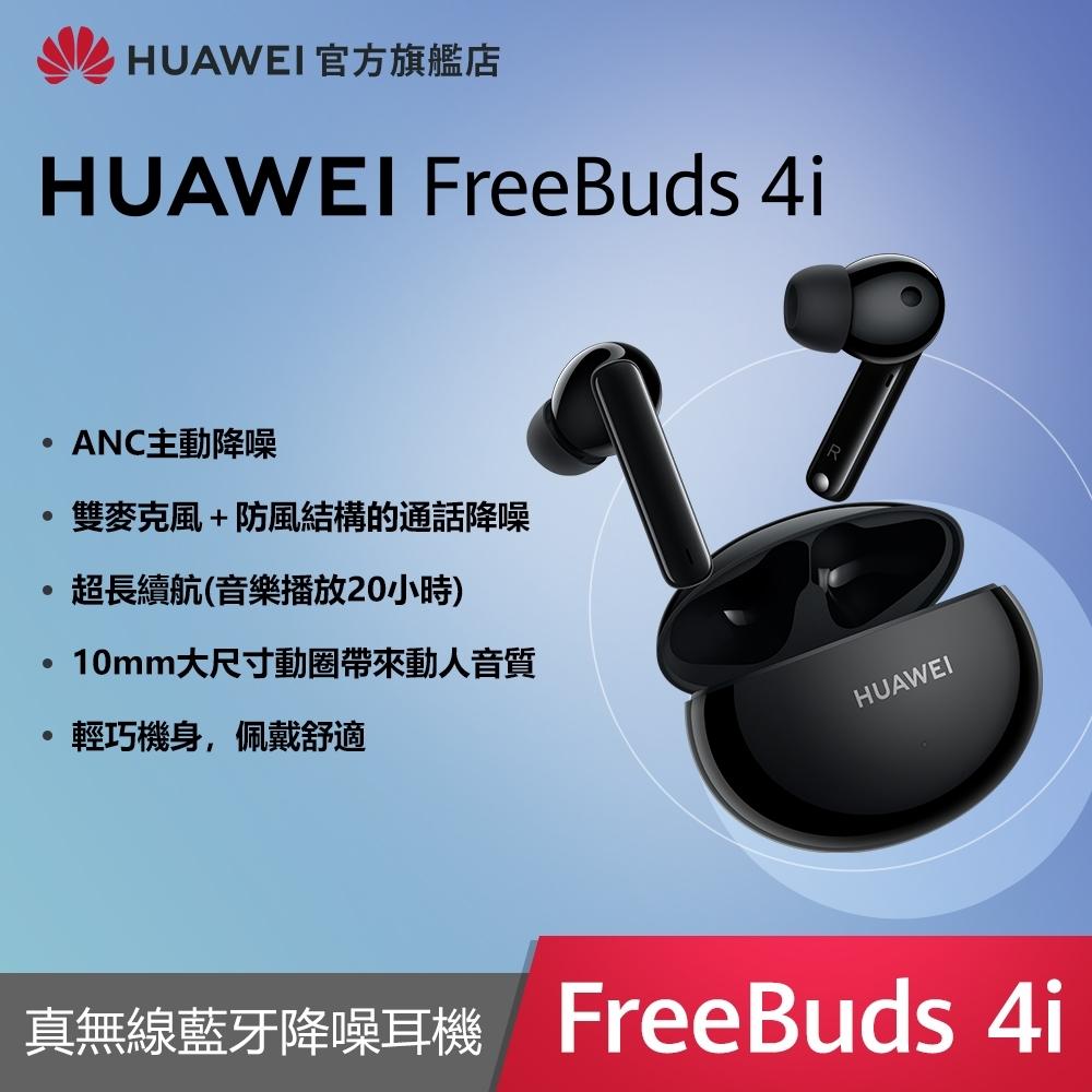【官旗】HUAWEI FreeBuds 4i 真無線藍牙降噪耳機