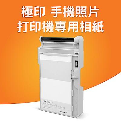 極印手機照片打印機專用紙盒 (相紙50入)