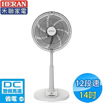 [時時樂限定]禾聯 14吋 12段速微電腦遙控DC直流電風扇 HDF-14AH770 福利品