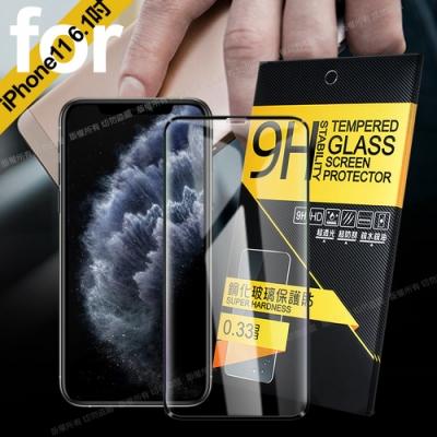 NISDA iPhone 11 6.1吋全面呵護2.5D滿版鋼化玻璃保護貼-黑2入