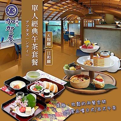 北投日勝生加賀屋 天翔廳日式/日和廳西式 單人經典午茶套餐