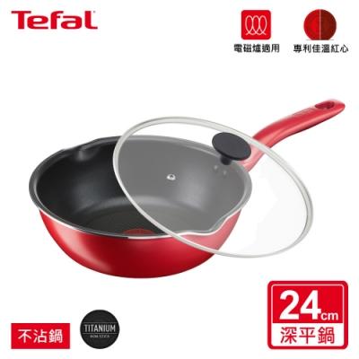 Tefal法國特福 美食家系列24CM多用型不沾深平底鍋(電磁爐適用)+玻璃蓋(快 )