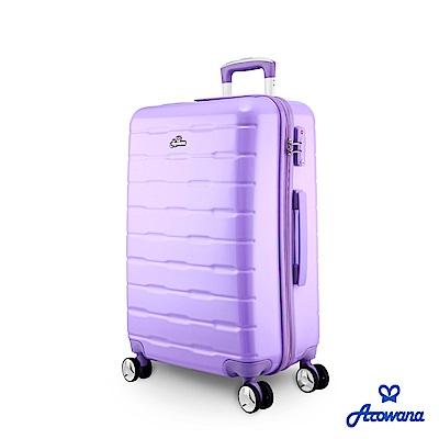 Arowana 亮彩甜心25吋防爆拉鍊旅行箱/行李箱 (紫色)