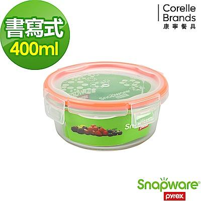 Snapware康寧密扣  Eco Clean 耐熱玻璃保鮮盒-圓型 400ml