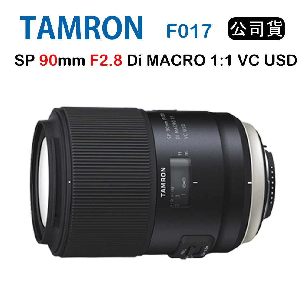 Tamron SP 90mm F2.8 Di MACRO VC F017(公司貨)FOR NIKON product image 1