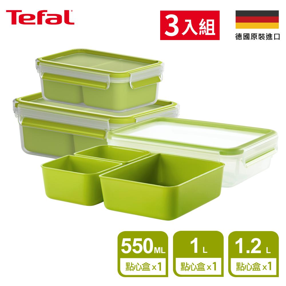 Tefal 特福 德國EMSA原裝樂活系列PP保鮮點心盒(550ML+1L+1.2L)