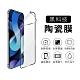 iPhone 12 / iPhone 12 Pro (6.1吋) 保護貼【黑邊滿版 玻璃纖維陶瓷軟膜】 product thumbnail 1