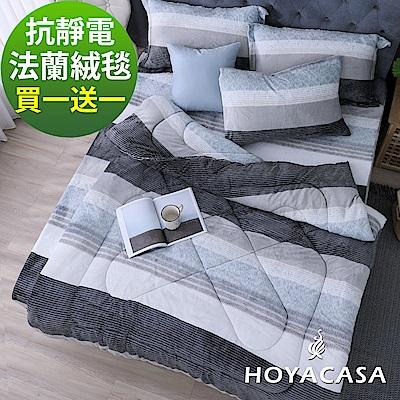 HOYACASA抗靜電法蘭絨加厚毯被(買一送一超值組)