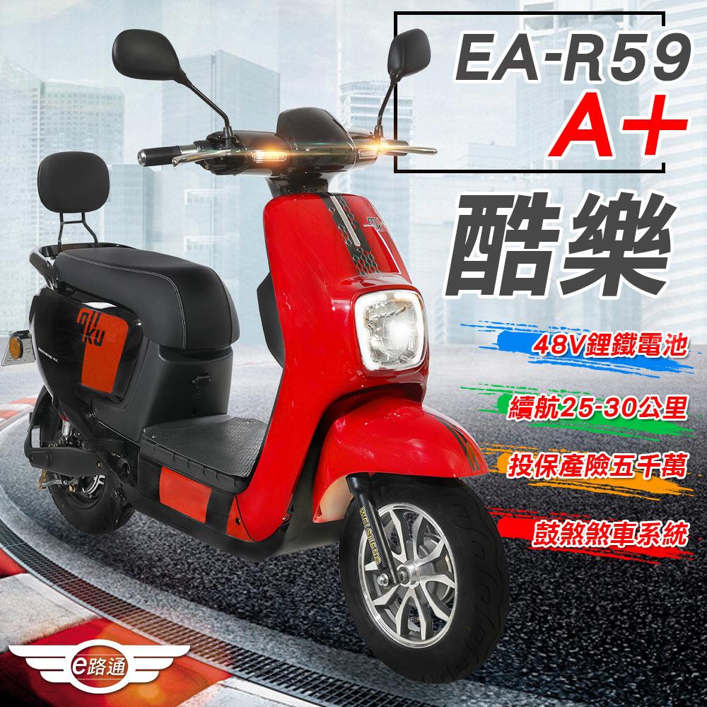 【e路通】EA-R59A+ 酷樂 48V鋰鐵 500W LED大燈 冷光儀表 電動車