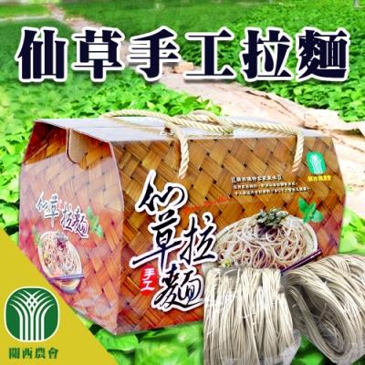 【關西農會】仙草手工拉麵 (450g / 2包 / 盒 x2盒)