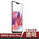 OPPO R15 Pro 透明 高清 非滿版 手機貼膜