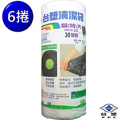 台塑 實心清潔袋 垃圾袋 (超特大) (透明) (125L) (94*110cm)(6捲)