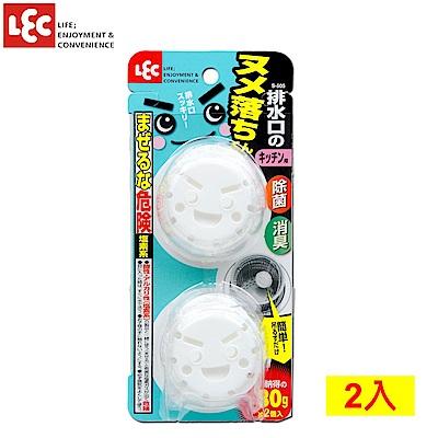 日本LEC 排水口除垢防菌劑30g-2入