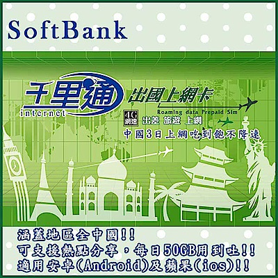 中國上網卡 3天無限上網吃到飽免翻牆保證不降速上網卡