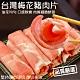 【海陸管家】鮮嫩MIT梅花豬肉捲片10盒(每盒約150g) product thumbnail 1