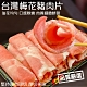 【海陸管家】鮮嫩MIT梅花豬肉捲片15盒(每盒約150g) product thumbnail 1