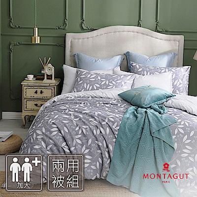 MONTAGUT-蒙馬特-100%純棉-兩用被床包組 (加大)