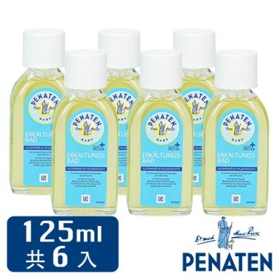 德國Penaten牧羊人 嬰幼兒寶寶泡澡沐浴精油 125ml/6入