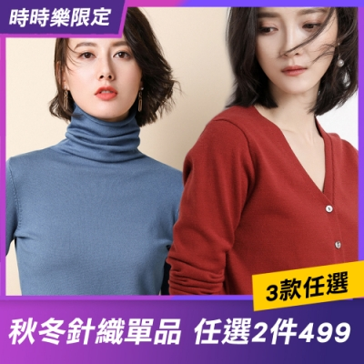 【Amore女裝】韓系百搭秋冬針織長袖(多款任選)單件299元 兩件$499元!!
