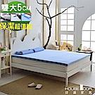 House Door 日本大和抗菌表布Q彈乳膠床墊5cm厚保潔超值組-雙大6尺