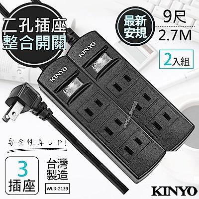 (2入)【KINYO】9呎2.7M 2P一開三插安全延長線(WLB-2139)台灣製新安規