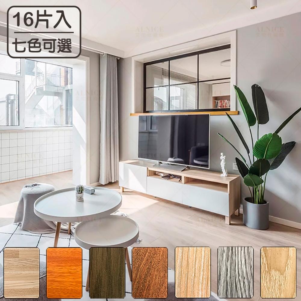 【北歐美學】DIY仿真木紋地板-16片