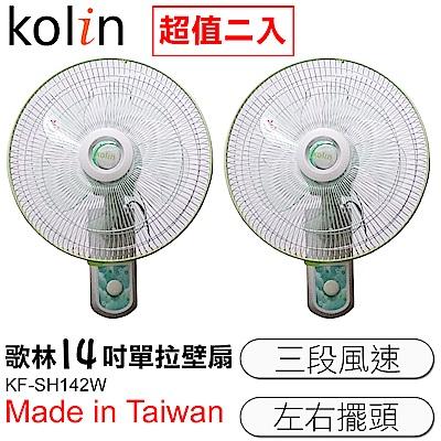 kolin歌林14吋涼風壁扇(KF-SH142W)-<b>2</b>入組