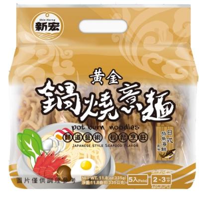 新宏 黃金鍋燒意麵-日式柴魚海鮮335g(5入)