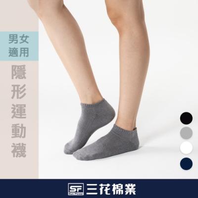 襪.襪子 三花SunFlower隱形運動襪