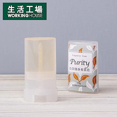 【週年慶倒數3天↗全館限時8折起-生活工場】Purity隨身香芬皂15g-白茶