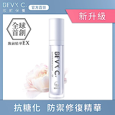 BEVY C. 光透幻白妝前保濕精華EX 50mL(雷射術後推薦)