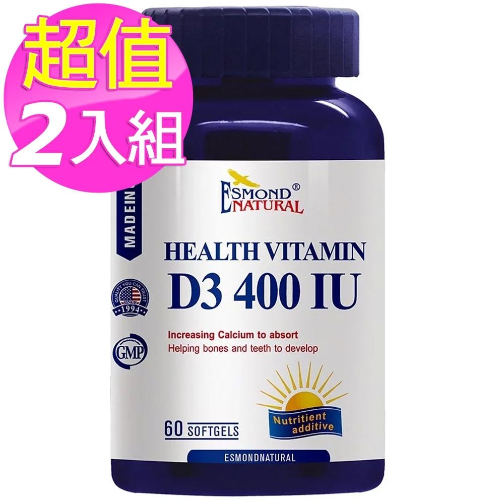 (2入特價) 愛司盟 健康維生素D3 400IU軟膠囊