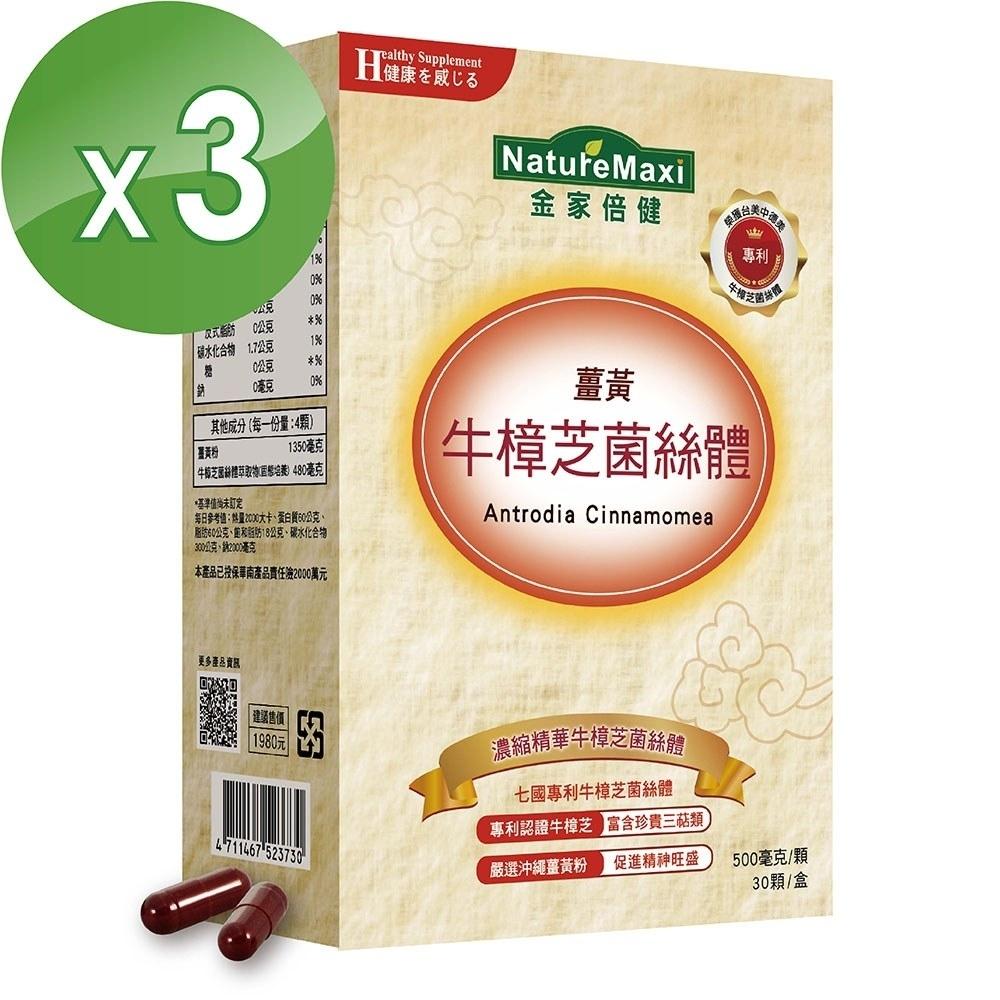家倍健 牛樟芝菌絲體薑黃膠囊(30顆/盒x3盒)