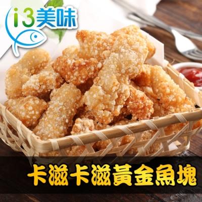 【愛上美味】卡滋卡滋黃金魚塊6包組(250g±10%/包)