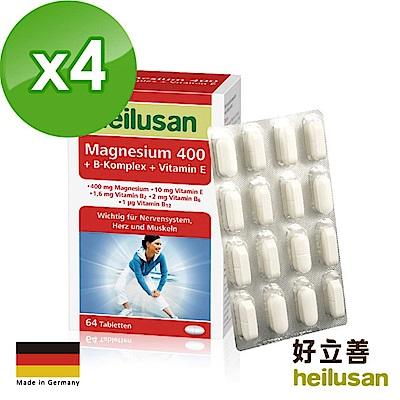 德國 好立善 鎂+B群+E高效強化錠 四入組(64錠*4)