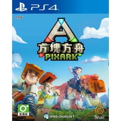 PS4  方塊方舟中文版