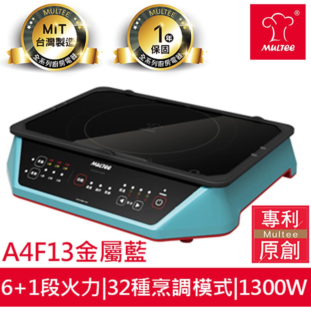MULTEE摩堤 A4F13六段式智慧電磁爐_金屬藍