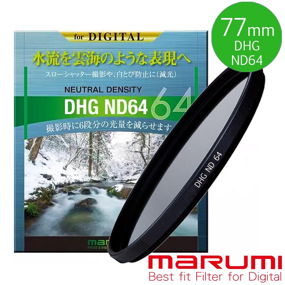 日本Marumi DHG ND64 77mm數位多層鍍膜減光鏡