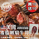 【海陸管家】美國雪脂嫩肩牛排(每片100g) x20片