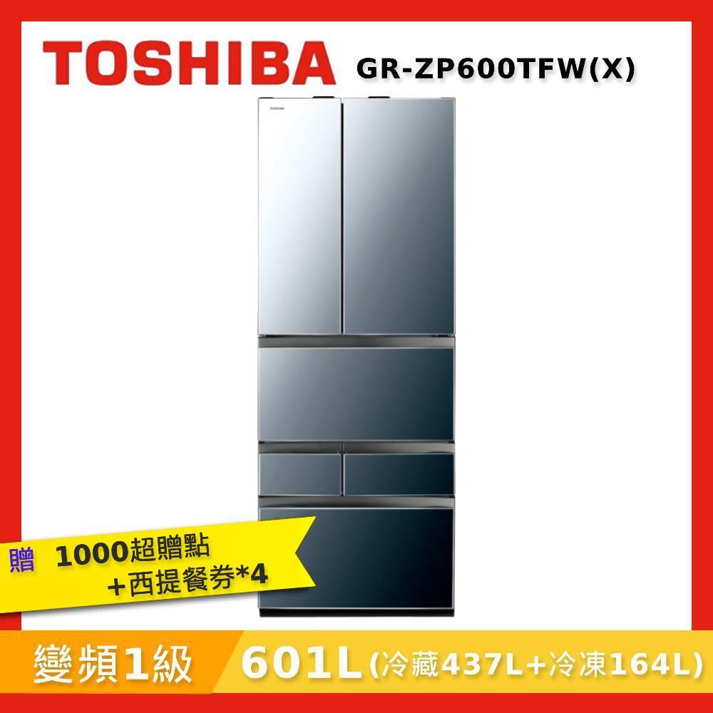 (送1000超贈點+西提券)TOSHIBA東芝 601公升六門變頻冰箱GR-ZP600TFW(X)